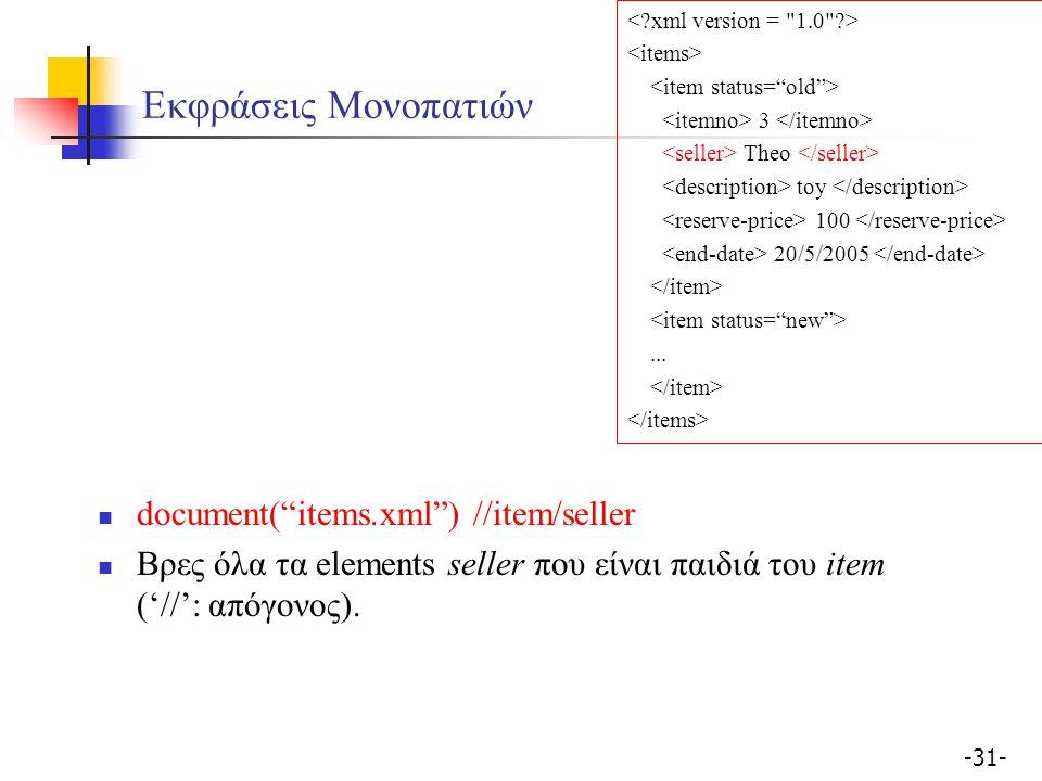 -31- Εκφράσεις Μονοπατιών document( items.xml ) //item/seller Βρες όλα τα elements seller που είναι παιδιά του item ('//': απόγονος).
