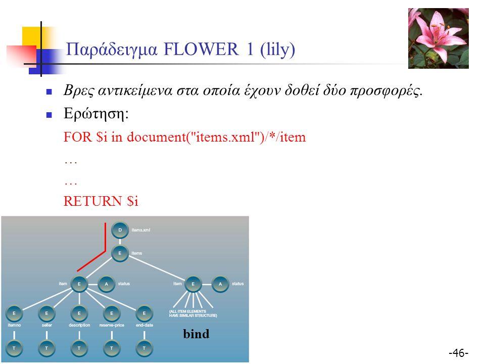 -46- Παράδειγμα FLOWER 1 (lily) Βρες αντικείμενα στα οποία έχουν δοθεί δύο προσφορές.