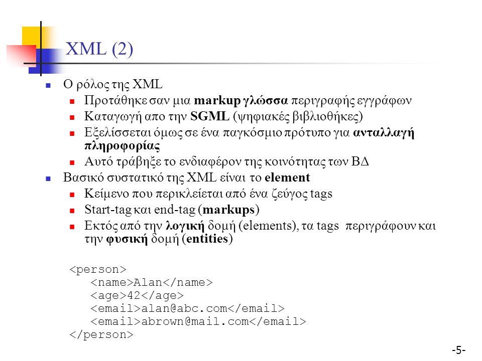 -36- Εκφράσεις Μονοπατιών document( items.xml ) /items/item[2] Βρες το 2ο item παιδί του element items.