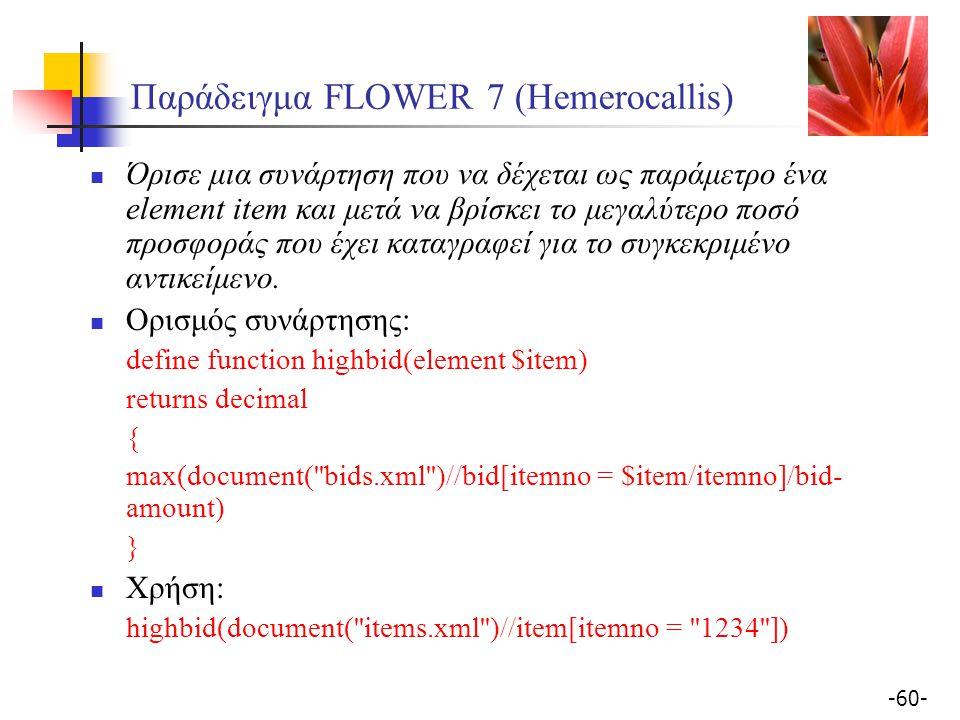 -60- Παράδειγμα FLOWER 7 (Hemerocallis) Όρισε μια συνάρτηση που να δέχεται ως παράμετρο ένα element item και μετά να βρίσκει το μεγαλύτερο ποσό προσφοράς που έχει καταγραφεί για το συγκεκριμένο αντικείμενο.
