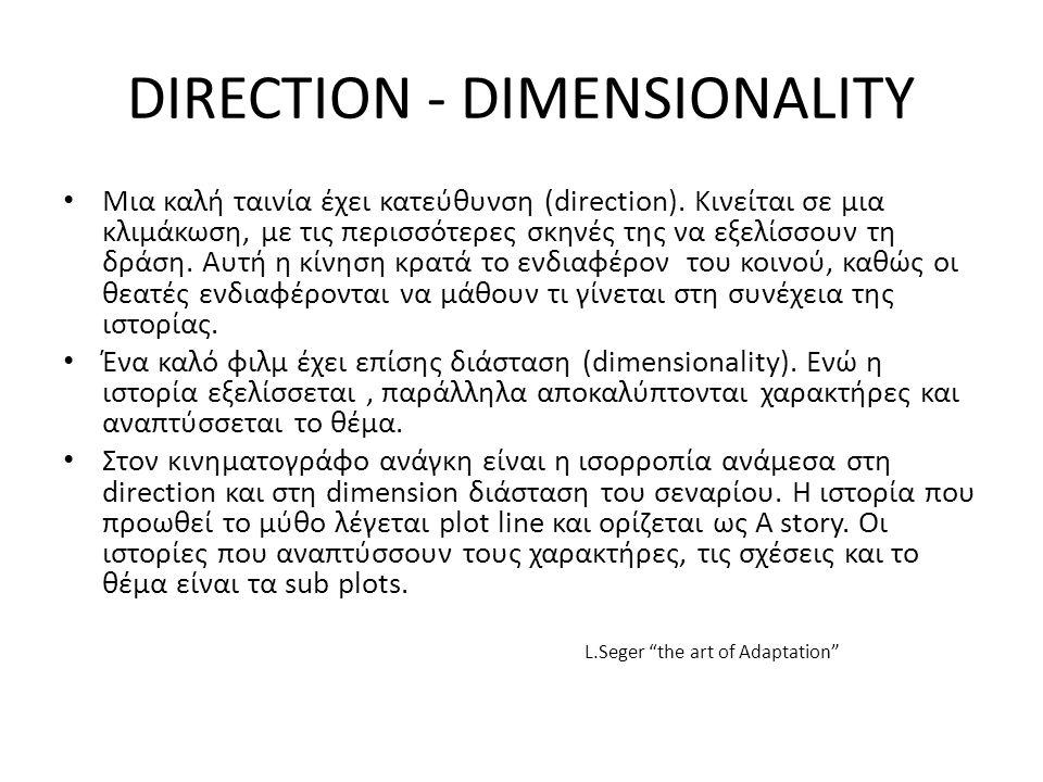 DIRECTION - DIMENSIONALITY Μια καλή ταινία έχει κατεύθυνση (direction). Κινείται σε μια κλιμάκωση, με τις περισσότερες σκηνές της να εξελίσσουν τη δρά