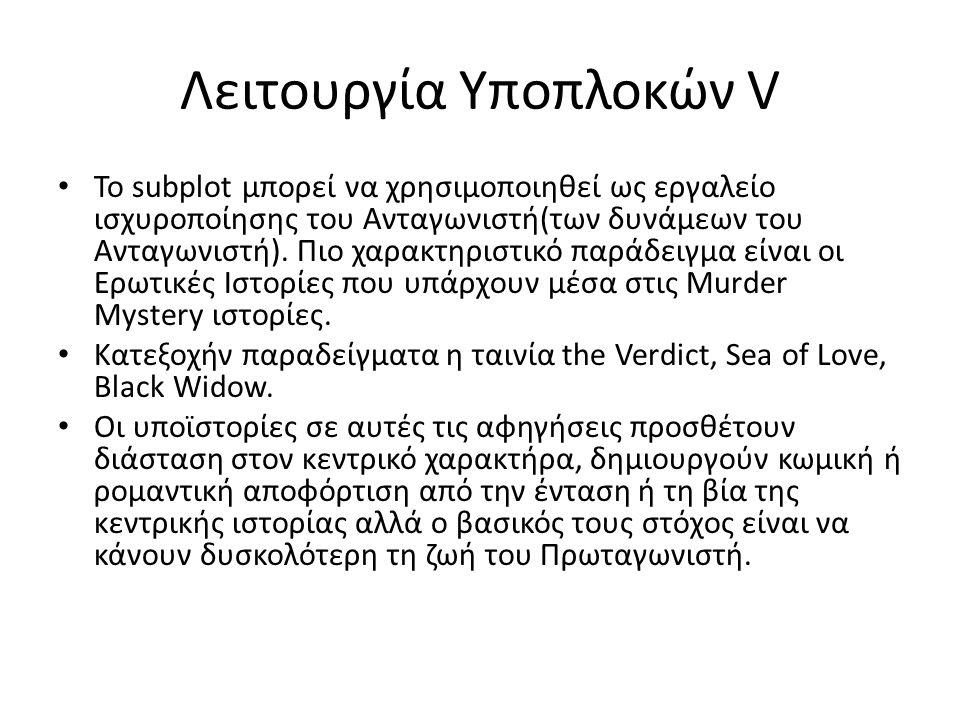 Λειτουργία Υποπλοκών V Το subplot μπορεί να χρησιμοποιηθεί ως εργαλείο ισχυροποίησης του Ανταγωνιστή(των δυνάμεων του Ανταγωνιστή). Πιο χαρακτηριστικό