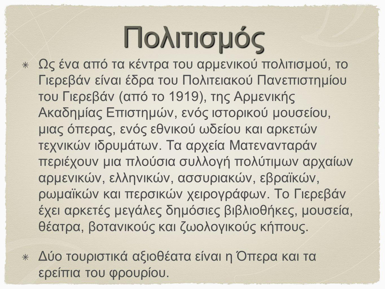 Πολιτισμός Ως ένα από τα κέντρα του αρμενικού πολιτισμού, το Γιερεβάν είναι έδρα του Πολιτειακού Πανεπιστημίου του Γιερεβάν (από το 1919), της Αρμενικ