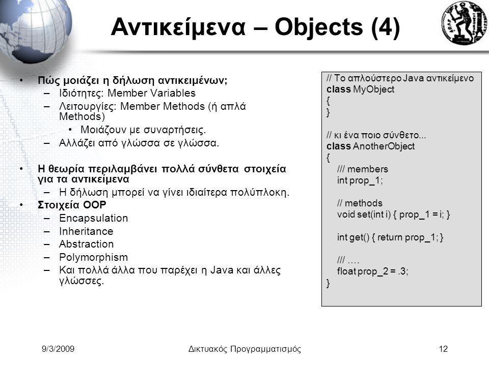 9/3/2009Δικτυακός Προγραμματισμός12 Αντικείμενα – Objects (4) Πώς μοιάζει η δήλωση αντικειμένων; –Ιδιότητες: Member Variables –Λειτουργίες: Member Met