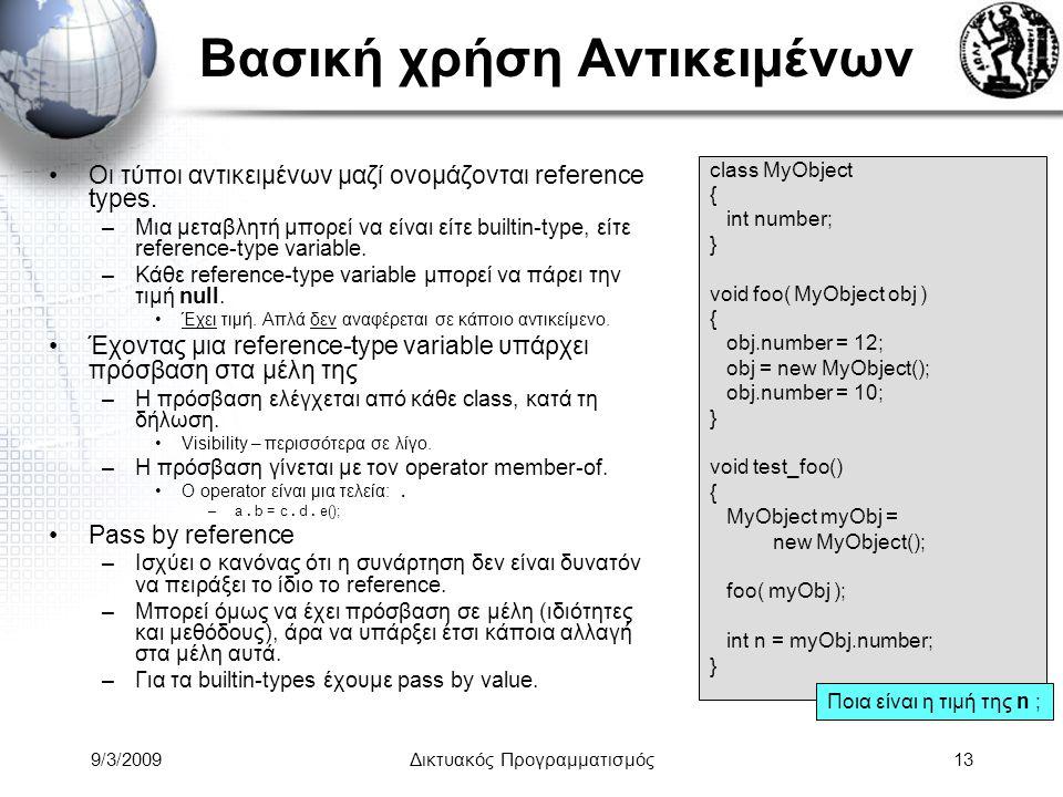 9/3/2009Δικτυακός Προγραμματισμός13 Βασική χρήση Αντικειμένων Οι τύποι αντικειμένων μαζί ονομάζονται reference types. –Μια μεταβλητή μπορεί να είναι ε