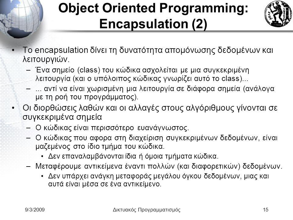 9/3/2009Δικτυακός Προγραμματισμός15 Object Oriented Programming: Encapsulation (2) Το encapsulation δίνει τη δυνατότητα απομόνωσης δεδομένων και λειτο