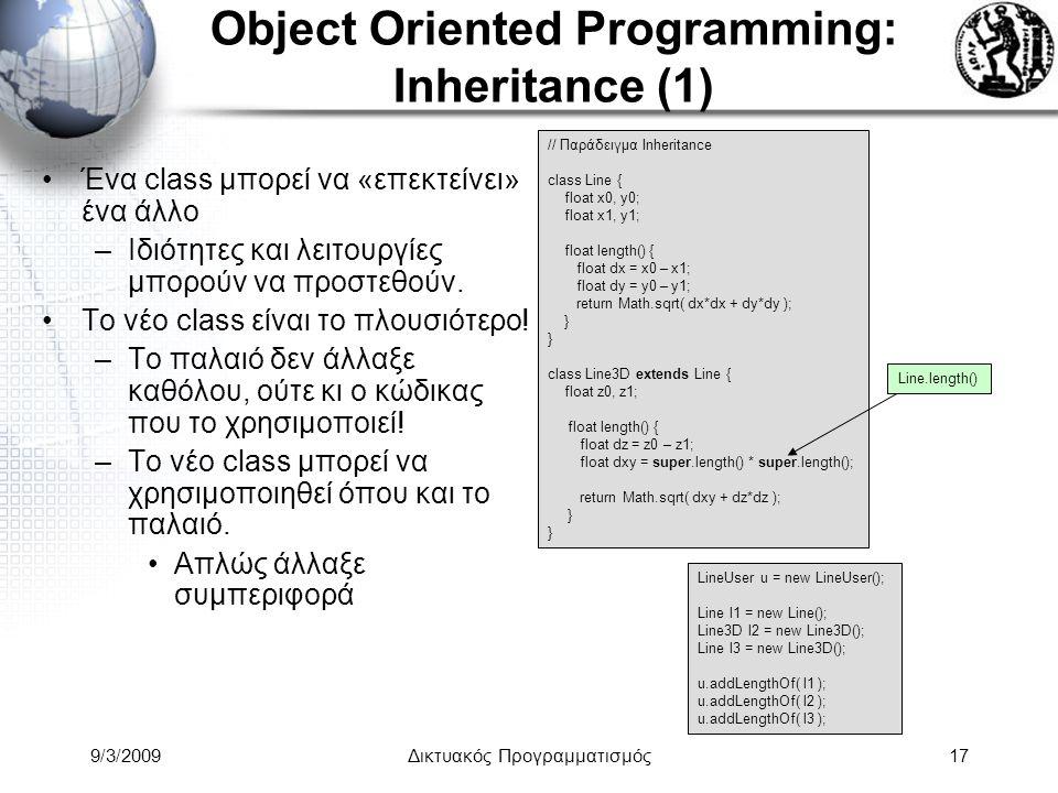 9/3/2009Δικτυακός Προγραμματισμός17 Object Oriented Programming: Inheritance (1) Ένα class μπορεί να «επεκτείνει» ένα άλλο –Ιδιότητες και λειτουργίες