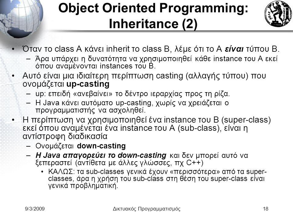 9/3/2009Δικτυακός Προγραμματισμός18 Object Oriented Programming: Inheritance (2) Όταν το class A κάνει inherit το class B, λέμε ότι το A είναι τύπου B