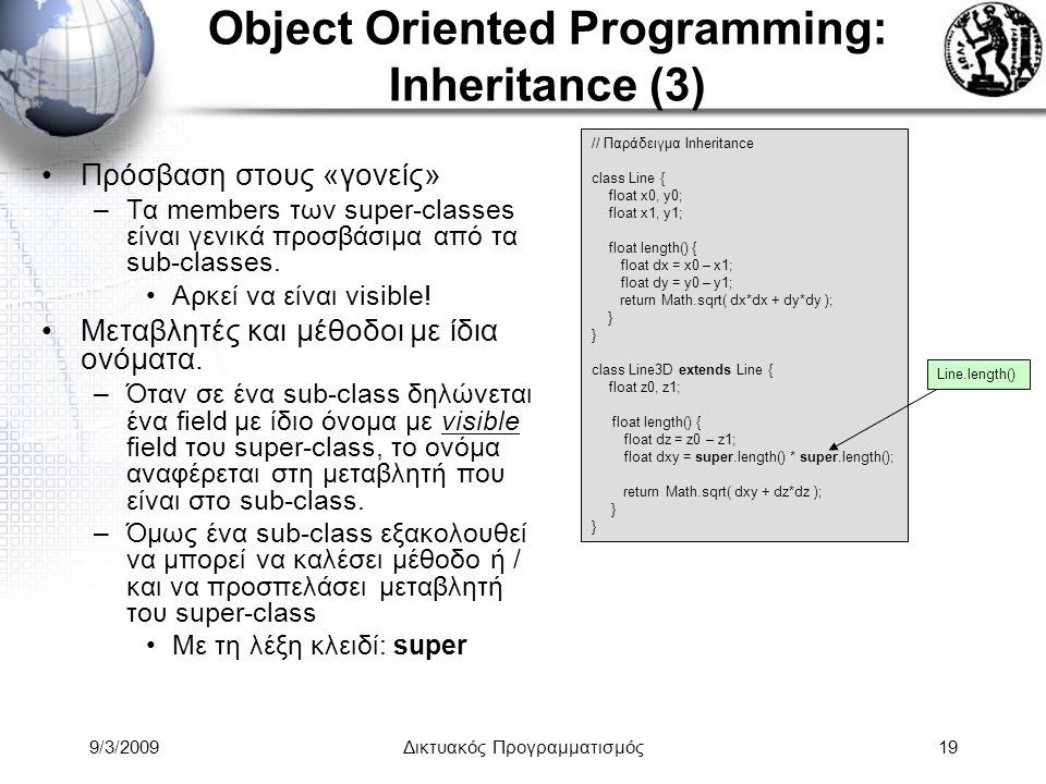 9/3/2009Δικτυακός Προγραμματισμός19 Object Oriented Programming: Inheritance (3) Πρόσβαση στους «γονείς» –Tα members των super-classes είναι γενικά πρ