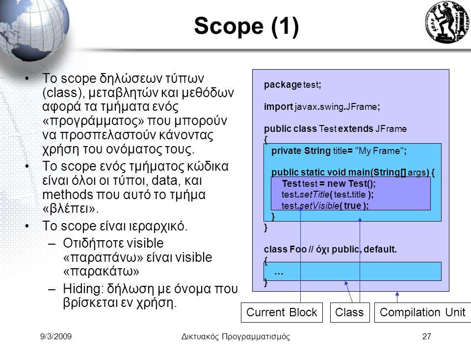 9/3/2009Δικτυακός Προγραμματισμός27 Scope (1) Το scope δηλώσεων τύπων (class), μεταβλητών και μεθόδων αφορά τα τμήματα ενός «προγράμματος» που μπορούν