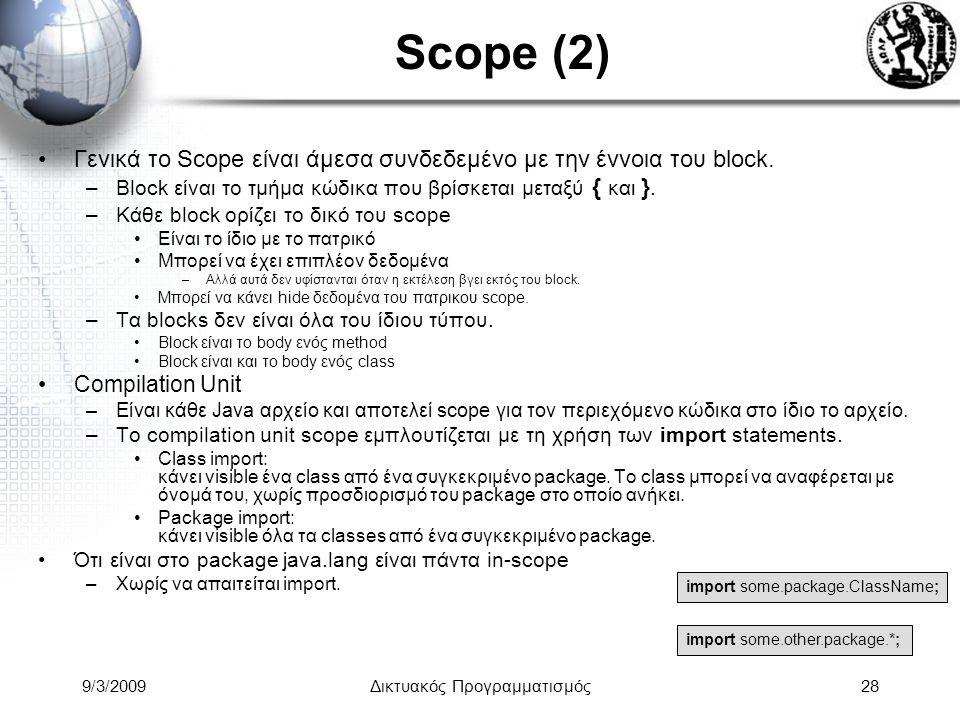 9/3/2009Δικτυακός Προγραμματισμός28 Scope (2) Γενικά το Scope είναι άμεσα συνδεδεμένο με την έννοια του block. –Block είναι το τμήμα κώδικα που βρίσκε