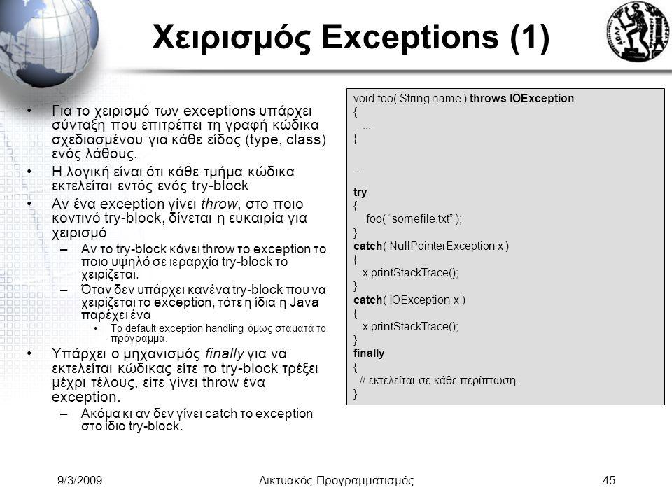 9/3/2009Δικτυακός Προγραμματισμός45 Χειρισμός Exceptions (1) Για το χειρισμό των exceptions υπάρχει σύνταξη που επιτρέπει τη γραφή κώδικα σχεδιασμένου