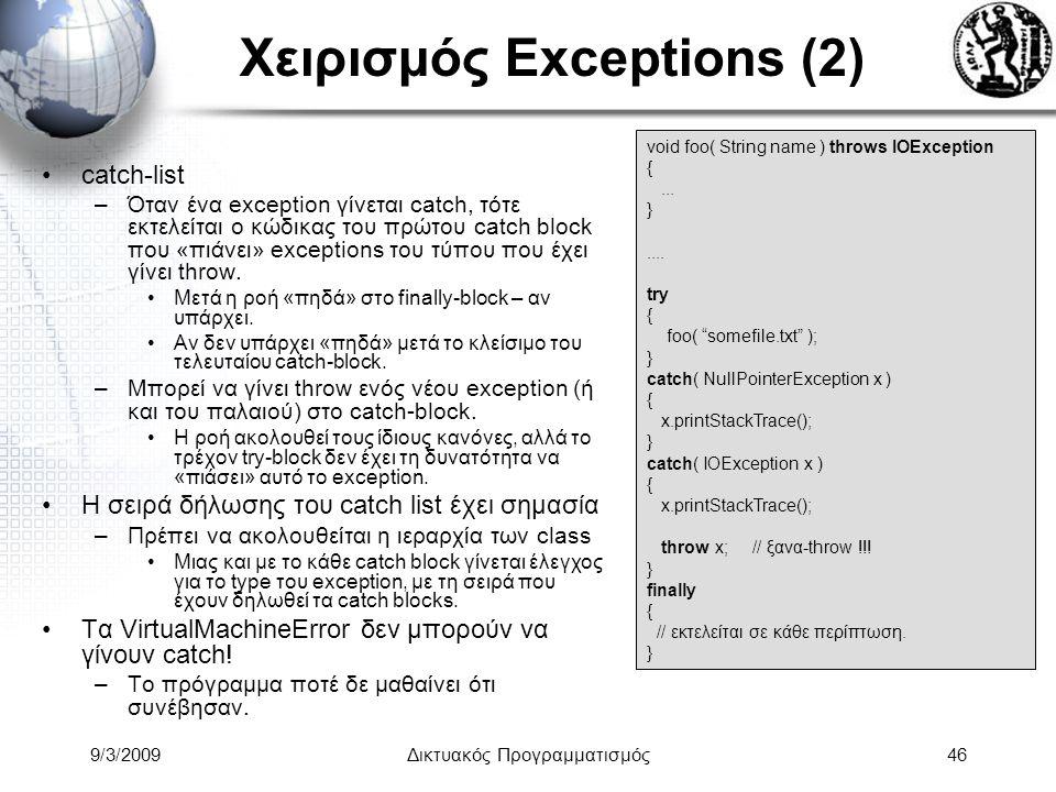 9/3/2009Δικτυακός Προγραμματισμός46 Χειρισμός Exceptions (2) catch-list –Όταν ένα exception γίνεται catch, τότε εκτελείται ο κώδικας του πρώτου catch