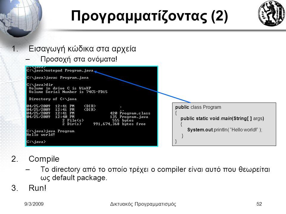 9/3/2009Δικτυακός Προγραμματισμός52 1.Εισαγωγή κώδικα στα αρχεία –Προσοχή στα ονόματα! 2.Compile –Το directory από το οποίο τρέχει ο compiler είναι αυ