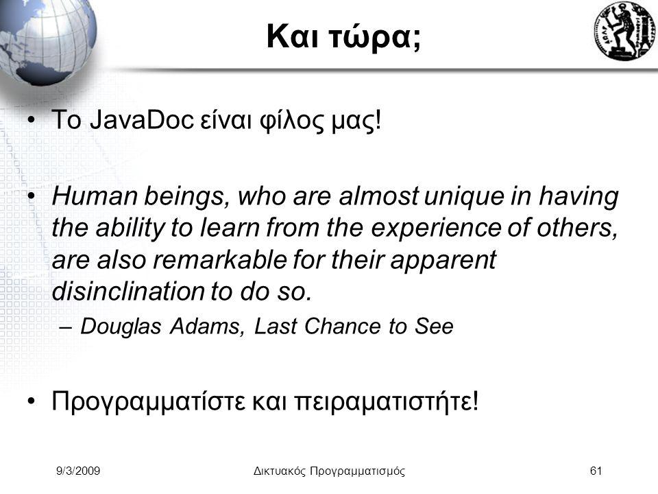 9/3/2009Δικτυακός Προγραμματισμός61 Και τώρα; To JavaDoc είναι φίλος μας! Human beings, who are almost unique in having the ability to learn from the