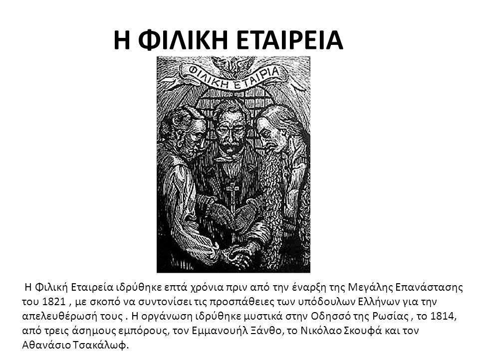 Οι ιδρυτές της Φιλικής Εταιρείας προχώρησαν στην εγγραφή μελών στις ελληνικές παροικίες του εξωτερικού και στις Παραδουνάβιες Ηγεμονίες.