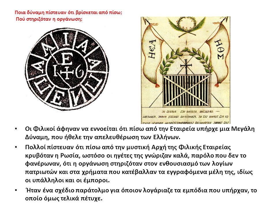 Οι Φιλικοί άφηναν να εννοείται ότι πίσω από την Εταιρεία υπήρχε μια Μεγάλη Δύναμη, που ήθελε την απελευθέρωση των Ελλήνων. Πολλοί πίστευαν ότι πίσω απ
