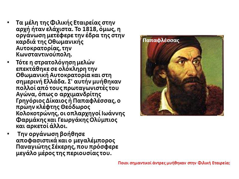 Τα μέλη της Φιλικής Εταιρείας στην αρχή ήταν ελάχιστα. Το 1818, όμως, η οργάνωση μετέφερε την έδρα της στην καρδιά της Οθωμανικής Αυτοκρατορίας, την Κ