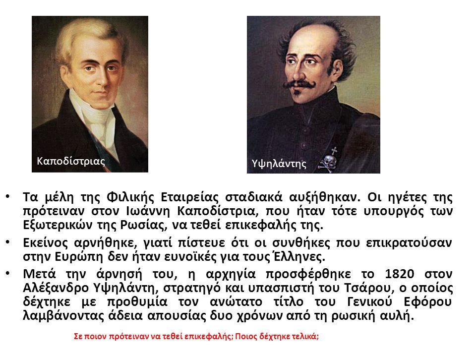 Με την προσχώρηση του Υψηλάντη, εντάθηκαν οι προετοιμασίες για τη Μεγάλη Επανάσταση.