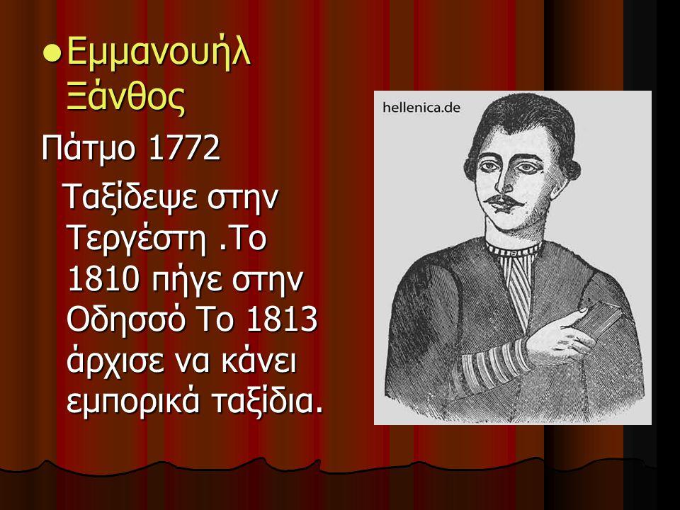 Εμμανουήλ Ξάνθος Εμμανουήλ Ξάνθος Πάτμο 1772 Ταξίδεψε στην Τεργέστη.Το 1810 πήγε στην Οδησσό Το 1813 άρχισε να κάνει εμπορικά ταξίδια.