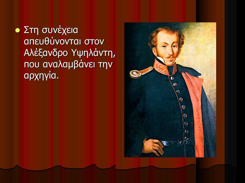 Στη συνέχεια απευθύνονται στον Αλέξανδρο Υψηλάντη, που αναλαμβάνει την αρχηγία.