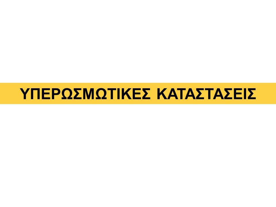 ΥΠΕΡΩΣΜΩΤΙΚΕΣ ΚΑΤΑΣΤΑΣΕΙΣ