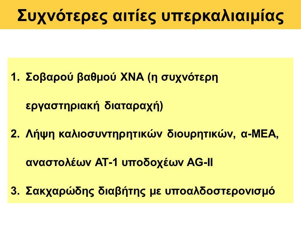 Συχνότερες αιτίες υπερκαλιαιμίας 1.Σοβαρού βαθμού ΧΝΑ (η συχνότερη εργαστηριακή διαταραχή) 2.Λήψη καλιοσυντηρητικών διουρητικών, α-ΜΕΑ, αναστολέων ΑΤ-1 υποδοχέων AG-II 3.Σακχαρώδης διαβήτης με υποαλδοστερονισμό