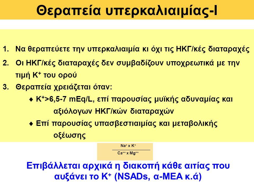 Θεραπεία υπερκαλιαιμίας-Ι 1.Να θεραπεύετε την υπερκαλιαιμία κι όχι τις ΗΚΓ/κές διαταραχές 2.