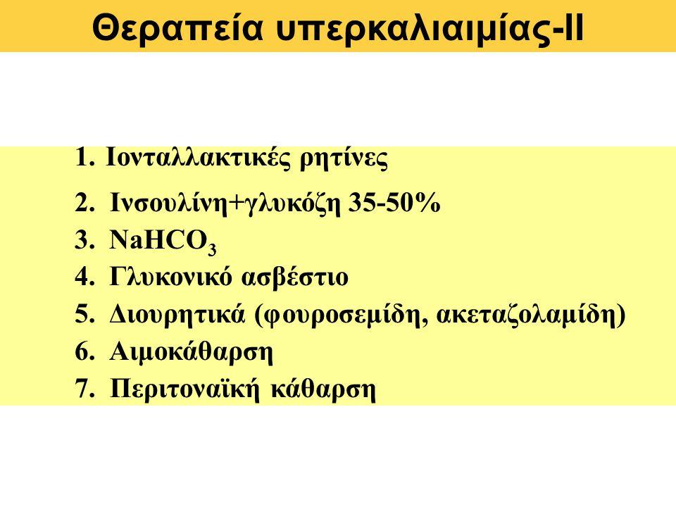 1. Ιονταλλακτικές ρητίνες 2. Ινσουλίνη+γλυκόζη 35-50% 3.