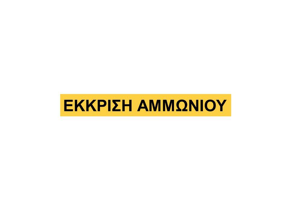 ΕΚΚΡΙΣΗ ΑΜΜΩΝΙΟΥ