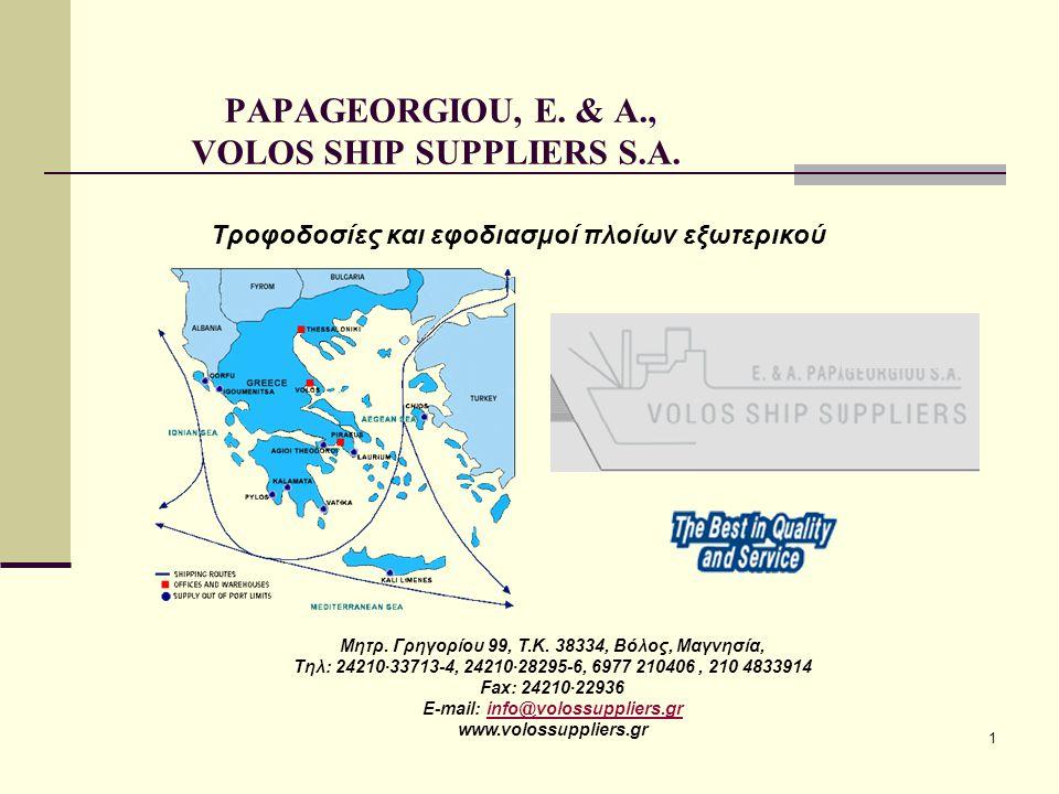 1 PAPAGEORGIOU, E.& A., VOLOS SHIP SUPPLIERS S.A.
