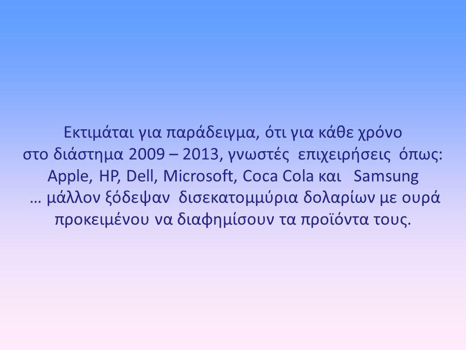 Εκτιμάται για παράδειγμα, ότι για κάθε χρόνο στο διάστημα 2009 – 2013, γνωστές επιχειρήσεις όπως: Apple, HP, Dell, Microsoft, Coca Cola και Samsung …