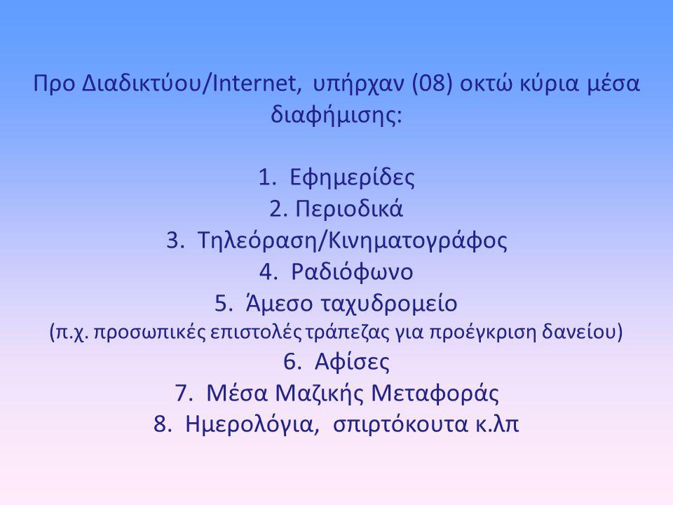 Προ Διαδικτύου/Internet, υπήρχαν (08) οκτώ κύρια μέσα διαφήμισης: 1. Εφημερίδες 2. Περιοδικά 3. Τηλεόραση/Κινηματογράφος 4. Ραδιόφωνο 5. Άμεσο ταχυδρο