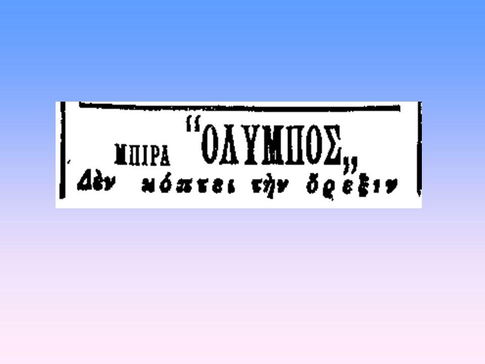 και ότι το «Εργοστάσιον Ελαιοποιΐας» που είχαν στον Πολύγυρο, οι υιοί ΧΑΤΖΗ ΟΣΜΑΝ « Κατασκευάζει έλαια ευγευστότατα και αγνότατα εξ ελαιών ιδιοκτήτων ελαιώνων…»