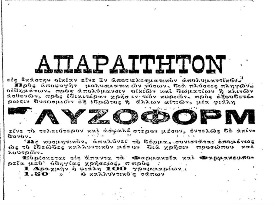 Τα χρόνια πέρασαν η Μακεδονία απελευθερώθηκε, οι Μικρασιάτες για κάποιους συνωστίστηκαν στις αποβάθρες της Σμύρνης, και οι εφημερίδες έπαψαν να είναι το μόνο μέσο μαζικής επικοινωνίας καθώς από τα μέσα της δεκαετίας του 1920 έκανε δειλά – δειλά την εμφάνισή του το ραδιόφωνο.