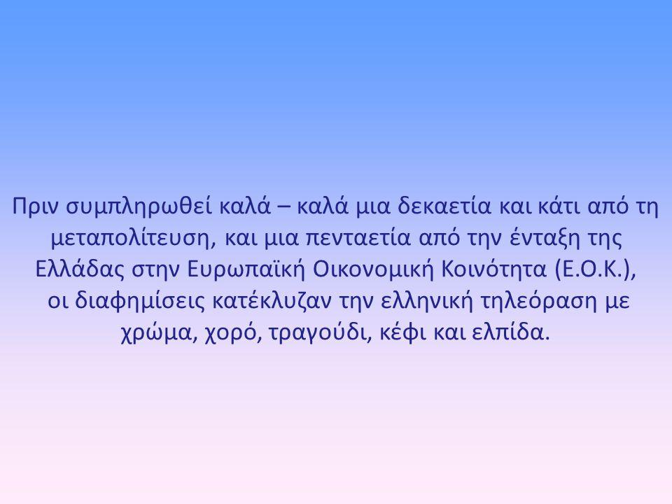 Πριν συμπληρωθεί καλά – καλά μια δεκαετία και κάτι από τη μεταπολίτευση, και μια πενταετία από την ένταξη της Ελλάδας στην Ευρωπαϊκή Οικονομική Κοινότ