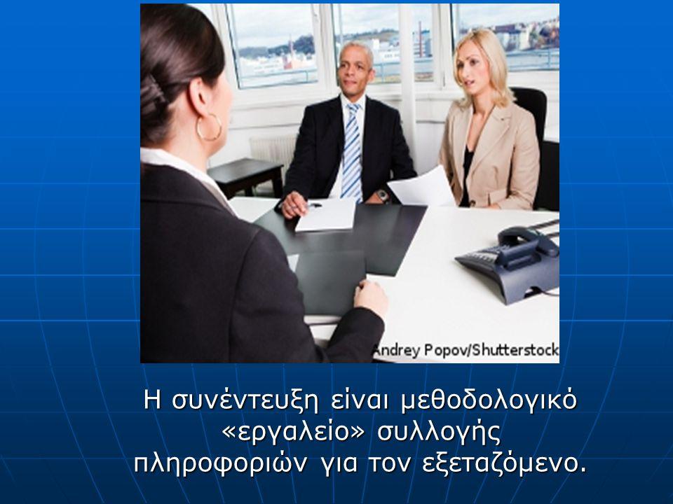 H συνέντευξη είναι μεθοδολογικό «εργαλείο» συλλογής πληροφοριών για τον εξεταζόμενο.