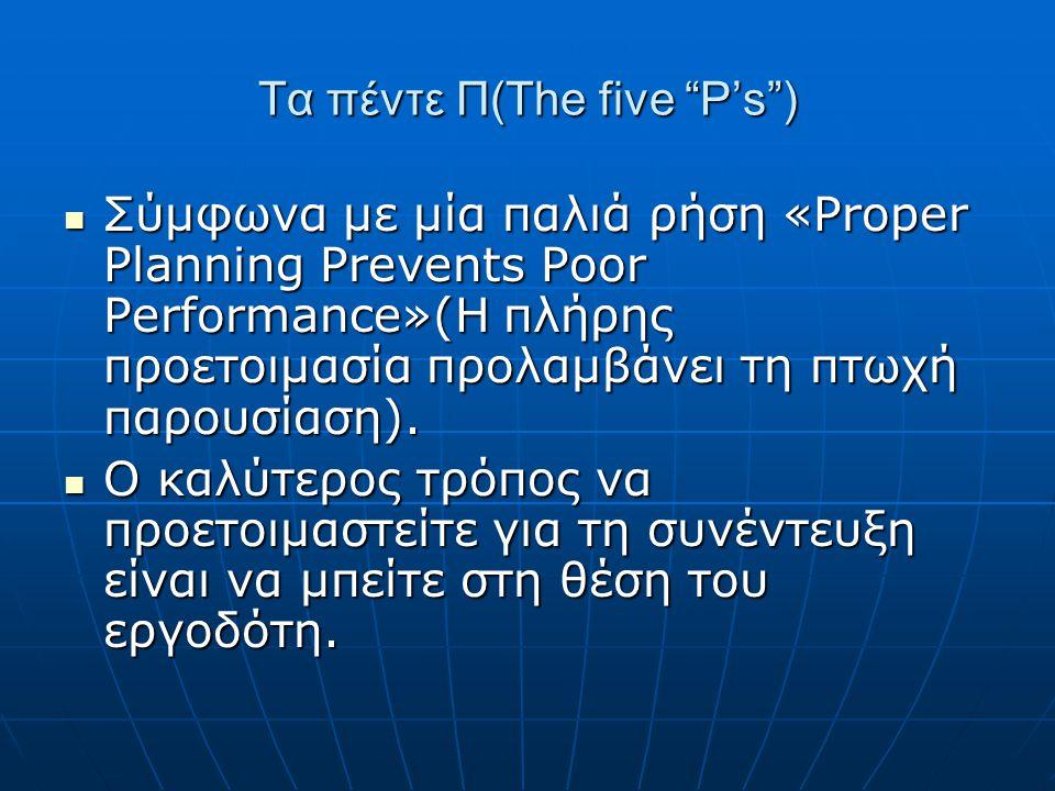 Τα πέντε Π(The five P's ) Σύμφωνα με μία παλιά ρήση «Proper Planning Prevents Poor Performance»(H πλήρης προετοιμασία προλαμβάνει τη πτωχή παρουσίαση).