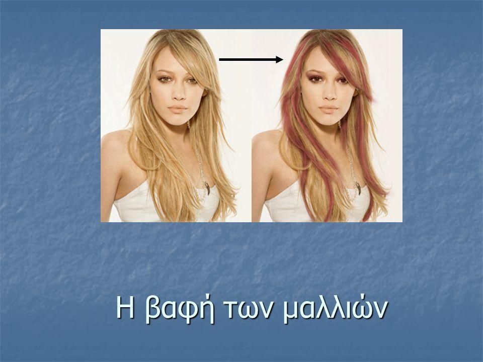 Η βαφή των μαλλιών Η βαφή των μαλλιών