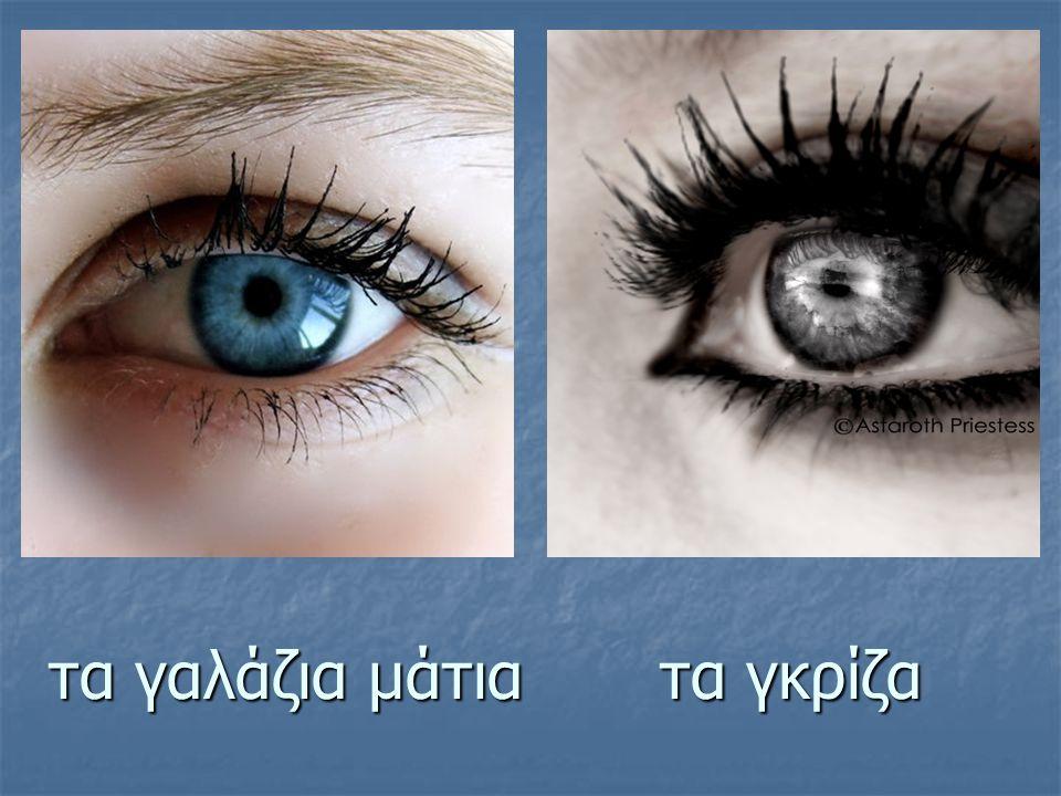 τα γαλάζια μάτια τα γκρίζα