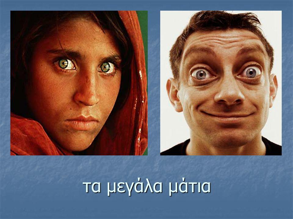 τα μεγάλα μάτια