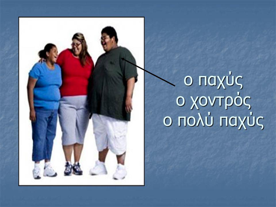 ο παχύς ο χοντρός ο πολύ παχύς