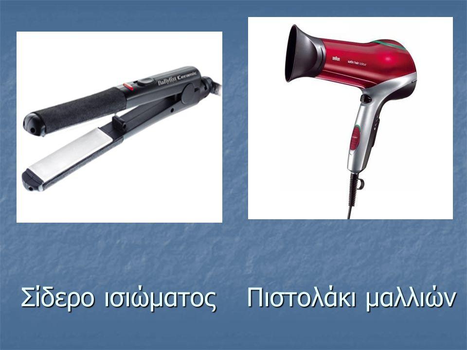 Σίδερο ισιώματος Πιστολάκι μαλλιών Σίδερο ισιώματος Πιστολάκι μαλλιών