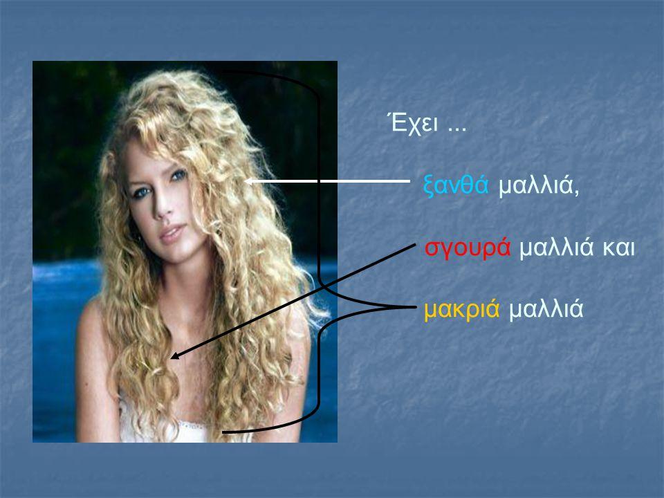 Έχει... ξανθά μαλλιά, σγουρά μαλλιά και μακριά μαλλιά