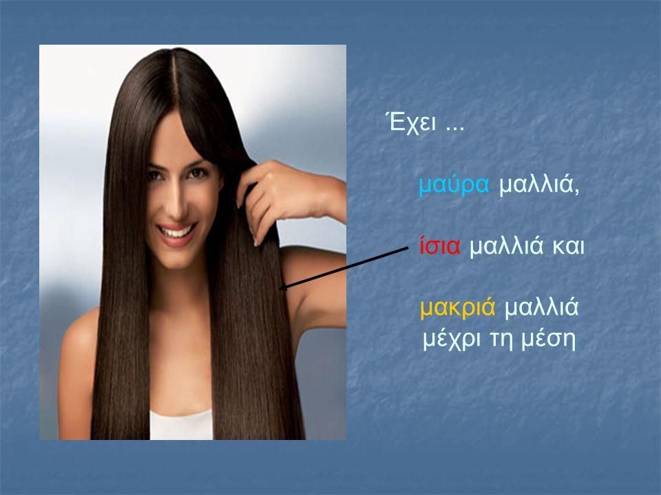 Πέφτουν τα Κόβει τα μαλλιά της μαλλιά της Πέφτουν τα Κόβει τα μαλλιά της μαλλιά της