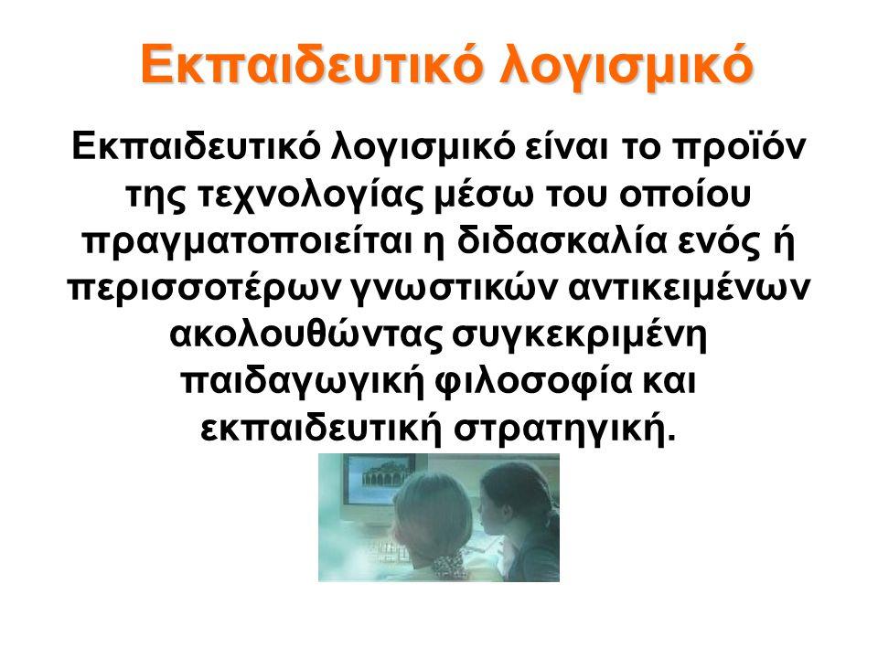 Εκπαιδευτικό λογισμικό Εκπαιδευτικό λογισμικό είναι το προϊόν της τεχνολογίας μέσω του οποίου πραγματοποιείται η διδασκαλία ενός ή περισσοτέρων γνωστι