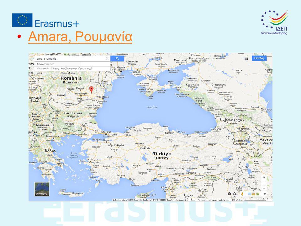 Amara, ΡουμανίαAmara, Ρουμανία