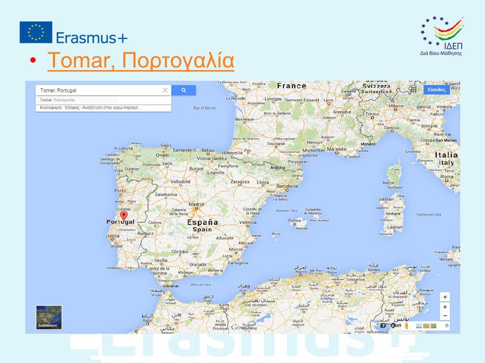 Τomar, ΠορτογαλίαΤomar, Πορτογαλία