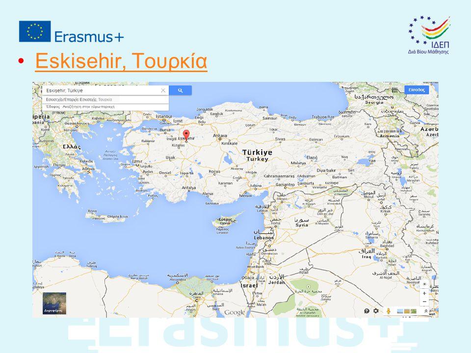 Eskisehir, ΤουρκίαEskisehir, Τουρκία