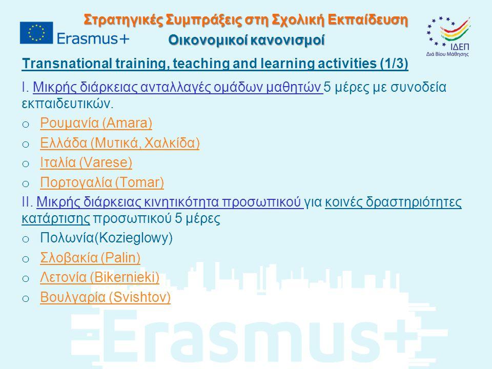 Στρατηγικές Συμπράξεις στη Σχολική Εκπαίδευση Οικονομικοί κανονισμοί Transnational training, teaching and learning activities (1/3) Ι.